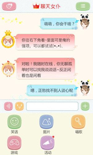 聊天女仆 V4.15.5 安卓版截图3