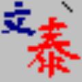文泰刻绘2010 V7.0.0 免费专业版