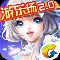 QQ炫舞手游 V1.10.3 安卓版