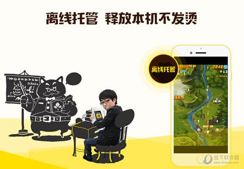 游戏蜂窝iOS版
