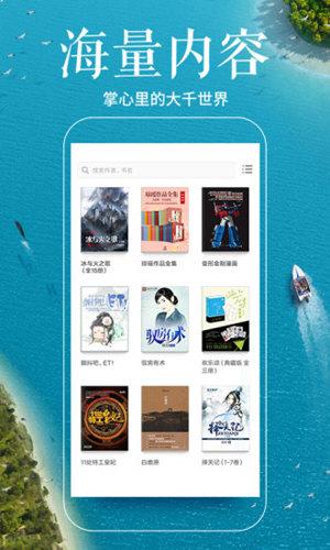 多看阅读最新版 V6.0.1 安卓免费版截图3