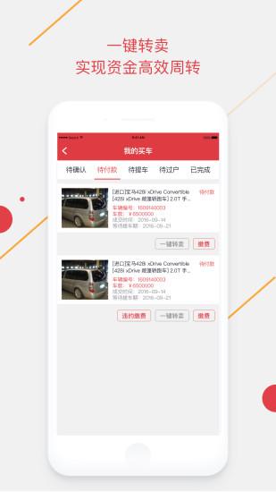 手机腾信 V4.3.1 安卓版截图2
