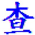 四角编码查询精灵 V2.0 官方版