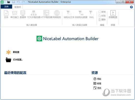 NiceLabel2017简体中文破解版