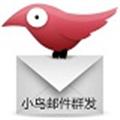 小鸟邮件群发 V2018 官方版