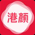 港颜美妆 V1.9.1 iPhone版