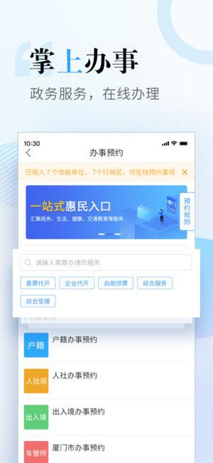 i厦门 V4.3.9 安卓版截图4