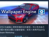 Wallpaper Engine正式版发售 Steam卖18元
