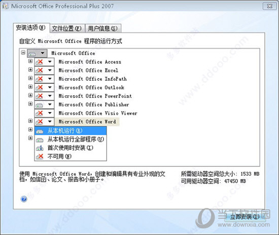 Microsoft Publisher 2007 破解版