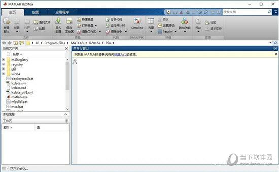 Matlab 9.0破解版