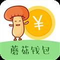 蘑菇钱包 V3.0 安卓版