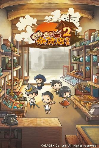 昭和杂货店物语2 V1.00 安卓版截图1