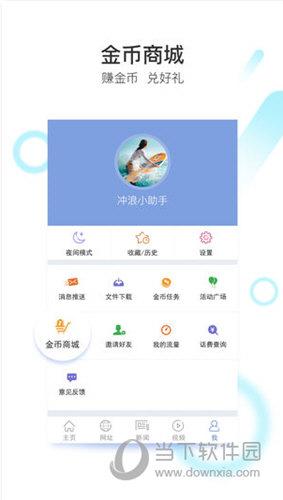 冲浪导航iOS版