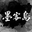 墨客岛 V2.7.6 安卓版