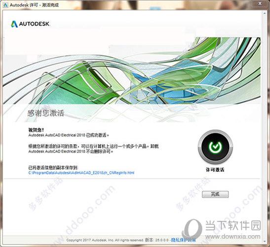Autocad Electrical 2018中文破解版