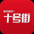 十号街 V4.0.3 安卓版