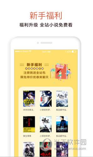 17K小说苹果版