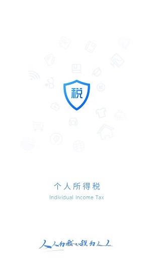 自然人办税服务平台app