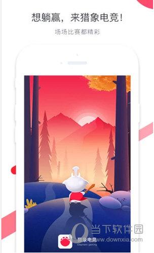 猎象电竞iOS版