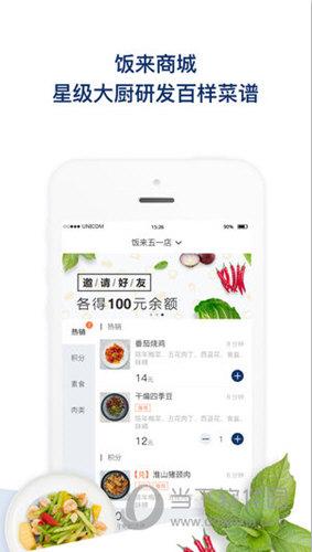 饭来iOS版
