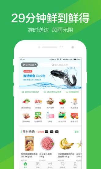 叮咚买菜 V9.4.1 安卓版截图1