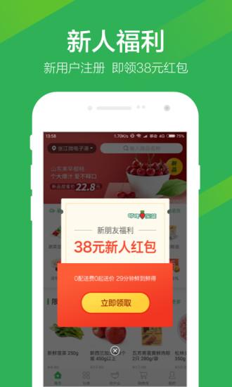 叮咚买菜 V9.4.1 安卓版截图2