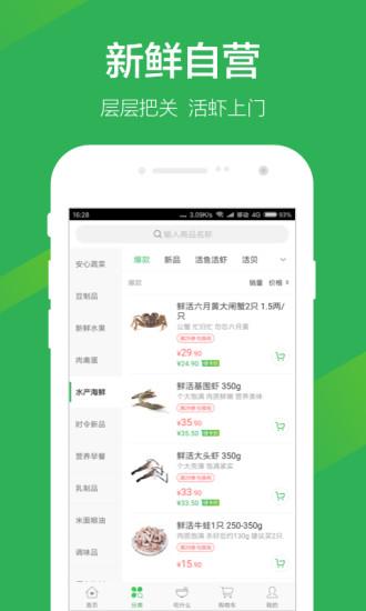 叮咚买菜 V9.4.1 安卓版截图3