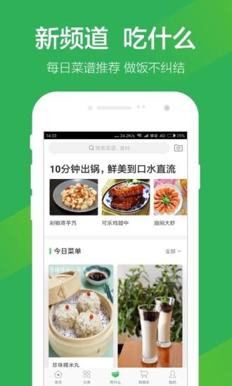 叮咚买菜 V9.4.1 安卓版截图4