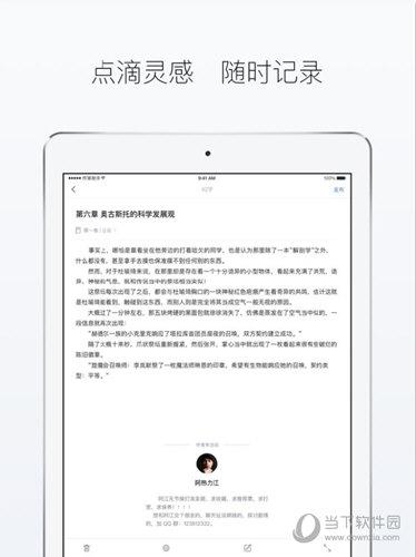作家助手iPad版