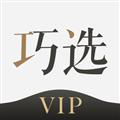 巧选VIP V1.10.0 iPhone版