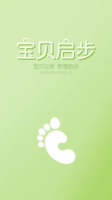 宝贝启步 V4.1.0.0 安卓版截图3