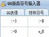 QQ输入法特殊符号怎么打 轻松打出小爱心