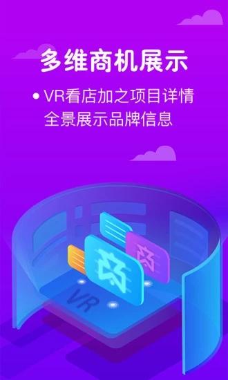 商机盒子 V1.5.0 安卓版截图4