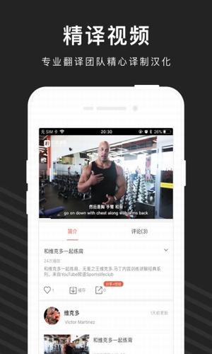 豹哥健身 V1.3 安卓版截图1