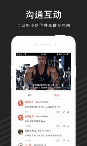 豹哥健身 V1.3 安卓版截图3