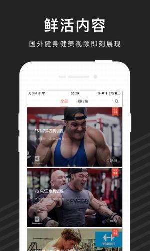 豹哥健身 V1.3 安卓版截图2