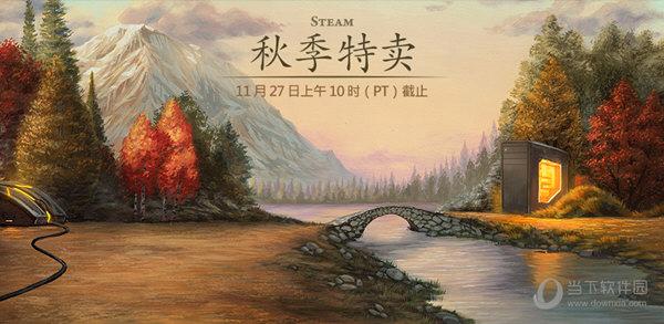 Steam2018秋季特惠