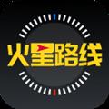 火星路线户外助手 V1.8.5 安卓版