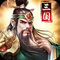 姬战三国 V1.0.0 安卓版