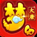 梦幻大唐星耀版 V2.0.6 安卓版
