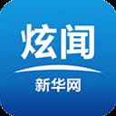新华炫闻 V6.5.9 安卓版