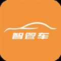 智管车 V4.1.4 安卓版