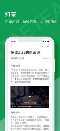 益友会 V2.2.6 安卓版截图4