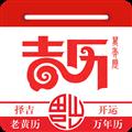 万年吉历 V1.1.1 安卓版