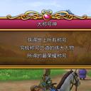 勇者斗恶龙11完美存档 免费版