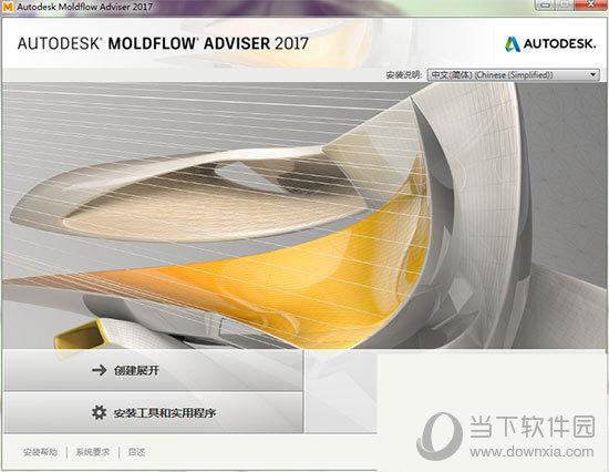 moldflow2017破解文件