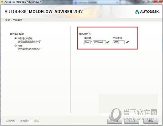 moldflow2018破解版