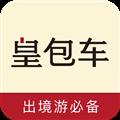 皇包车旅行 V7.2.0 iPhone版
