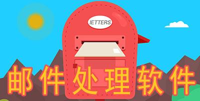 邮件处理软件