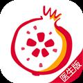 石榴云医 V3.4.1 安卓版
